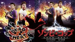 VHS Horror Night: Dead Heat