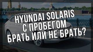 Hyundai Solaris с пробегом. Брать или не брать?