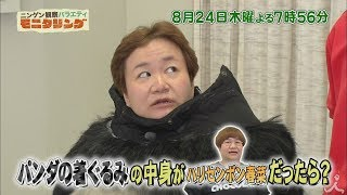 木曜よる7時56分『ニンゲン観察バラエティ モニタリング 』2時間SP!! 8...