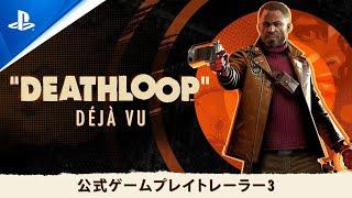 『DEATHLOOP(デスループ)』 - ゲームプレイトレーラー #3 - 「デジャ・ヴ」