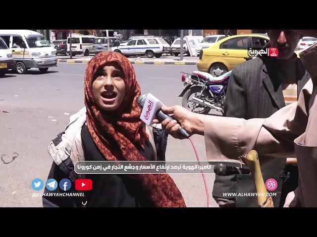 كاميرا الهوية│ ترصد ارتفاع الأسعار وجشع التجار في زمن كورونا│ناصر الدبا