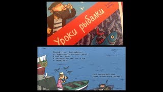 Книжный обзор - уроки рыбалки 🎏