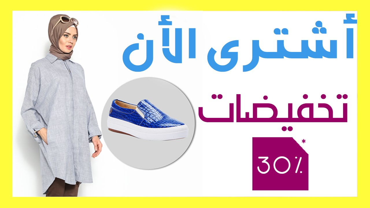 59e0255fe بيع الملابس في الجزائر - سوق البيع والشراء - Zawwali - YouTube