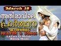 അതിരാവിലെ പ്രാര്ത്ഥന March 18 # Athiravile Prarthana 18th March 2019 Morning Prayer & Songs