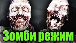 Skyrim | Зомби режим |  Платные моды в Скайриме ( Creation Club )