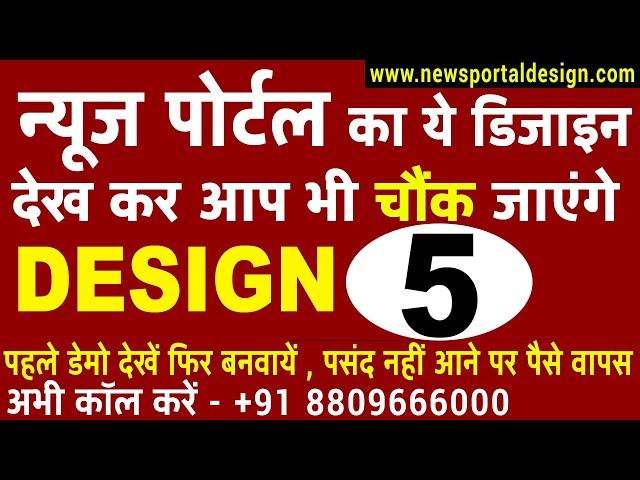News poartal kaise banaye,News portal Registration in india,Newsweb portal website design 8809666000