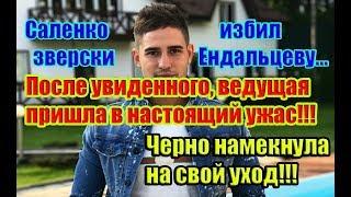 Дом 2 Новости 22 Октября 2018 (22.10.2018) Раньше Эфира