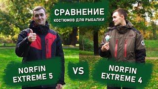 Norfin Extreme 4 или Norfin Extreme 5 Какой зимний костюм лучше Полное сравнение