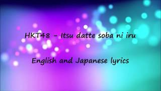 HKT48 - Itsudatte Sobani Iru (I will always be by your side) Lyrics
