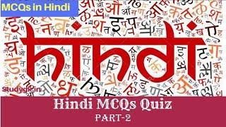TOP 30 HINDI MCQ PART -2 FOR |SAMVIDA|VYAPAM|CTET|MPSI| BY ANAMIKA Ma'am (Best hindi faculty)