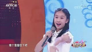 [音乐快递]《雪飞花》 演唱:黄妙菡|CCTV少儿