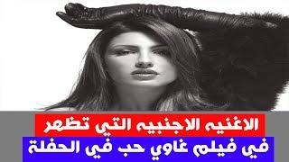 الاغنيه الاجنبيه في فيلم غاوي حب Mp3