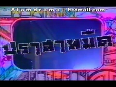 ปราสาทมืด ( พงษ์พัฒน์ - ปรียานุช ) ช่อง7 ปี 2531