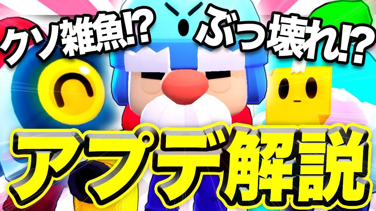 【神アプデ速報!!】バランス調整でアイツが生まれ変わった!? (ブロスタ)