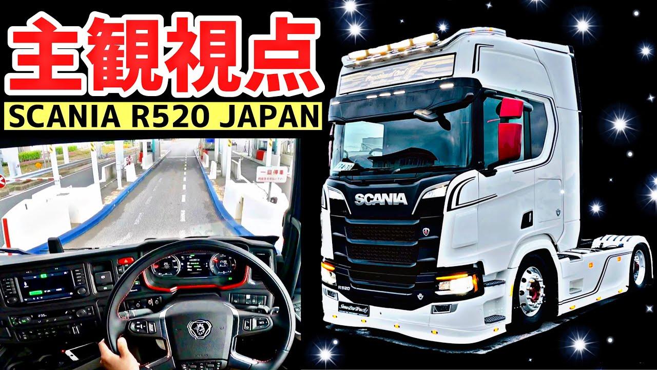 大型トラック 新型スカニア トラクター 内外装備フルカスタム V8 POV 近況報告致します!