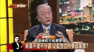 洪秀柱把國民黨新黨化 郁慕明有話說?少康會客室 20151020 (完整版)