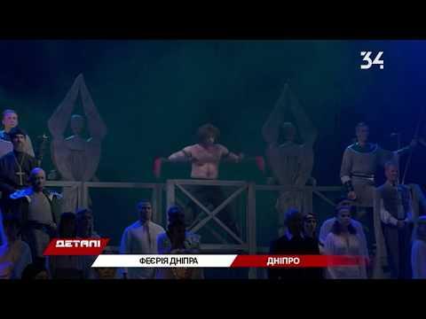 34 телеканал: Продолжается фестиваль «Феерия Днепра»