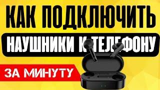 ⚠️ Як Підключити Бездротові Bluetooth-Навушники до Телефону по Блютуз Android