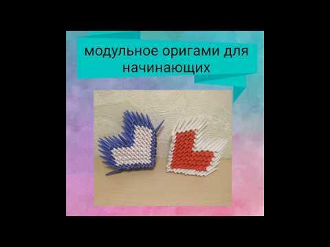 Модульное оригами для начинающих. Пошаговая сборка, мастер класс 😍