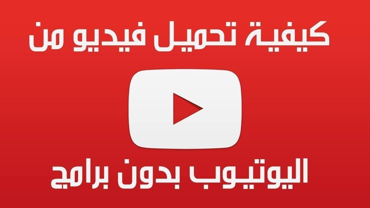 شرح تحميل مقاطع فيديو من اليوتيوب بدون برنامج Youtube