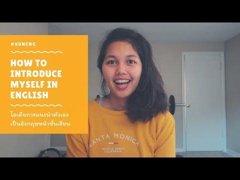 การแนะนำตัวเป็นภาษาอังกฤษ || How to introduce myself in English || Patcha