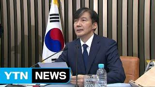 조국 법무부 장관 후보자 기자간담회 ① / YTN