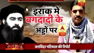 Sansani: ABP News reaches hidden destinations and control room of Baghdadi