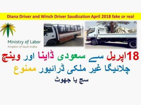 diana driver and winch driver saudization ministry of labour saudi april 2018 fake or real news