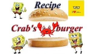 Crab's Burger - Бургер с крабом -  КРАБСБУРГЕР супер рецепт