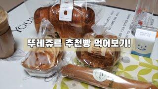 뚜레쥬르 추천빵 먹어보기!