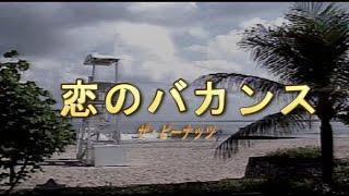 恋のバカンス (カラオケ) ザ・ピーナッツ