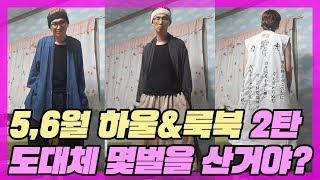 5, 6 월 하울 & 일본 스타일 룩북 2탄 (…