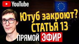 Статья 13. Ограничение свободы и Авторское право на YouTube. Как теперь раскрутить канал на Ютубе