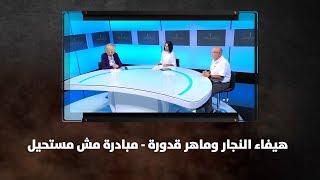 هيفاء النجار وماهر قدورة - مش مستحيل