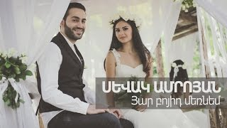 Sevak Amroyan -  Yar boyid mernem (Official Music Video)