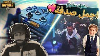 اجمل صدفة والله (سكواد عشوائي ) ..!! Fortnite