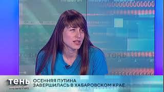 Чому Хабаровський край залишився без риби? ''Тінь тижня'' 18/10/2019