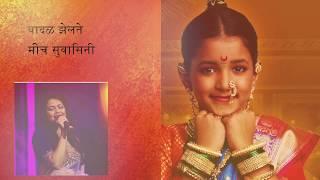 Swamini title song | Priyanka Barve | Nilesh Moharir