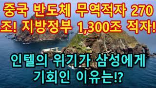 중국 반도체 무역적자 270조! 지방정부 1,300조 …