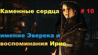 Прохождение Каменные сердца дополнение Ведьмак 3 имение Эверека и воспоминания Ирис # 10