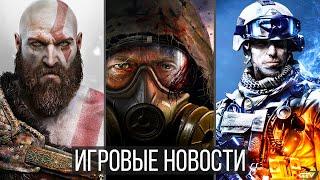 ИГРОВЫЕ НОВОСТИ Dying Light 2 огромная, STALKER 2 и разработка, Alan Wake 2, Battlefield 6,Outriders