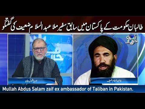 Mullah Abdus Salam Zaif Ex Ambassador Taliban in Pakistan Talks   Harf e Raaz with Orya Maqbool Jan