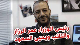 رئيس الوزراء عمر الرزاز والنائب ويحيى السعود!