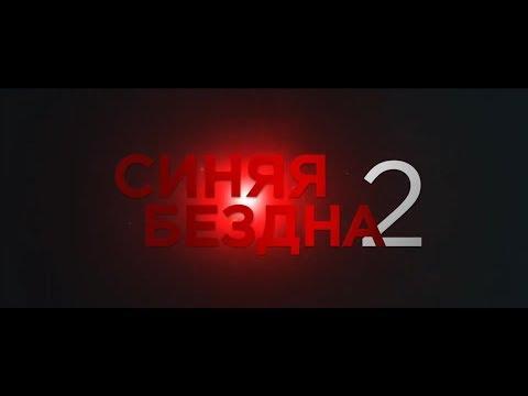 СИНЯЯ БЕЗДНА 2 (2019) - русский трейлер, дубляж