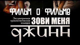 Зови меня Джинн. Фильм о фильме (2005)