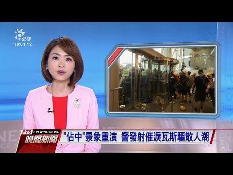 20190612 公視晚間新聞