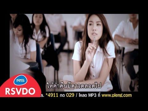 ใจละเมอ : Sunshine | Official MV