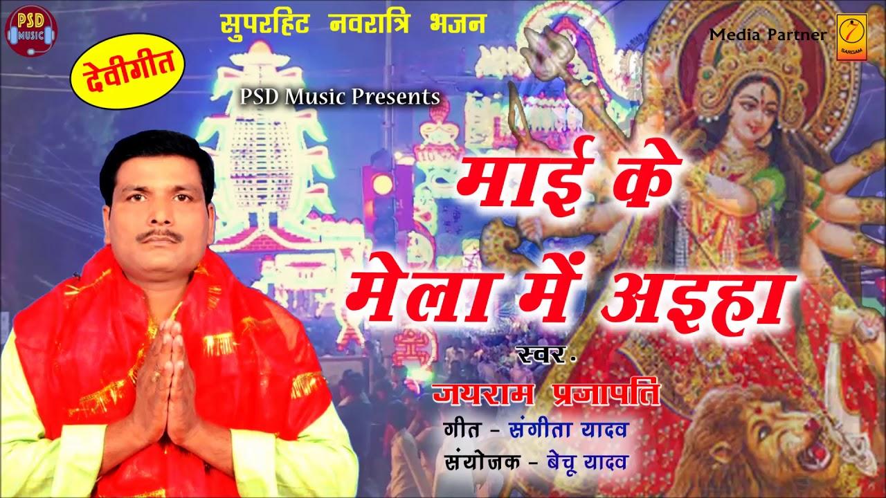 भोजपुरी देवी गीत - माई के मेला में अइहा || जयराम प्रजापति #PSDMusic