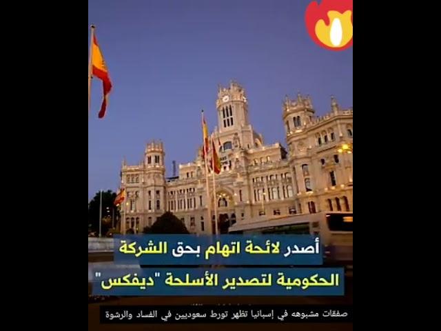 عاجل تورط شهود في قضايا فساد وغسيل الأموال في إسبانيا