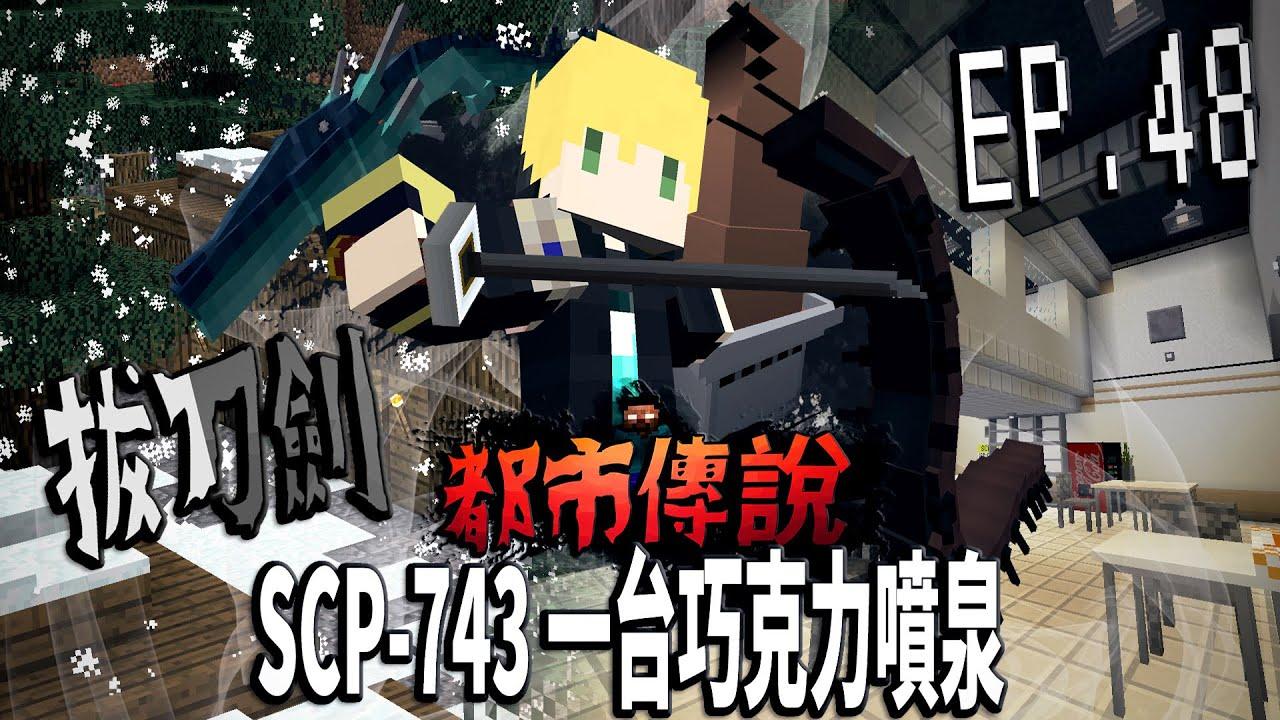 SCP-743 一台巧克力噴泉 SCP-025-FR 致命無聲「雪原調查SCP-059-FR 雪中利爪」獸行者的傳說與拔刀劍【蔡阿墨】Minecraft都市傳說- SCP-O5議會篇UL生存EP.48